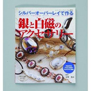 Billigtpyssel.se | Art Clay bok jap./eng.översättn. 260 x 210 - 98 sidor Silver Overlay Accessories ...