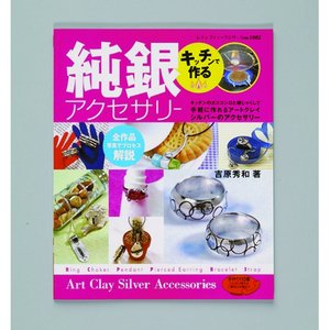 Billigtpyssel.se | Art Clay bok japansk 260 x 210 mm - ISBN 4-8347-1802-6 98 sidor Silver Clay