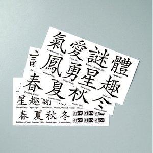 Billigtpyssel.se | Color-Dekor färgfolie 180 °C 100 x 200 mm - svart 3 stycken kinesiska tecken